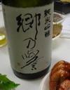 19_sake