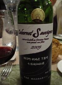 Sepage_vino