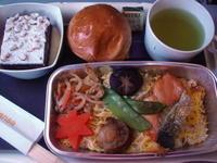 air_meal
